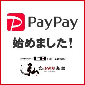 京のお肉処弘‗PayPay始めました!