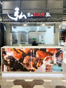 京のお肉処弘 洛北阪急スクエア店