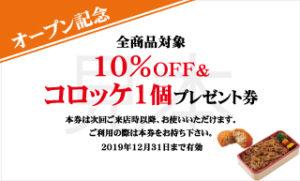 京のお肉処弘LINKS UMEDA店_オープニング特典