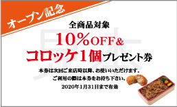 京のお肉処弘洛北阪急スクエア店_オープニング特典