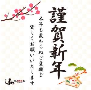 京のお肉処弘_謹賀新年