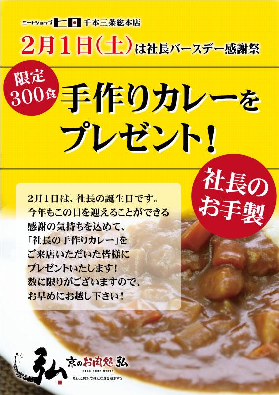 京のお肉処弘_カレープレゼント