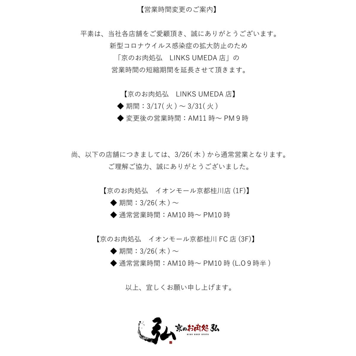 京のお肉処弘LINKS店・イオン店の営業案内