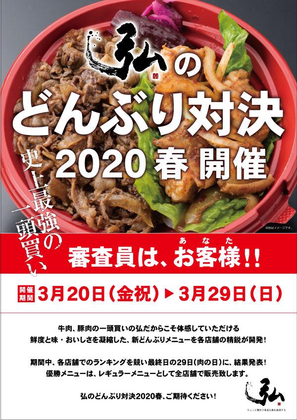 京のお肉処弘 どんぶり対決2020春