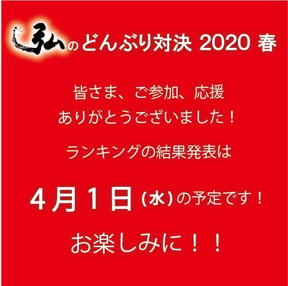 弘2020春どんぶり対決_結果発表