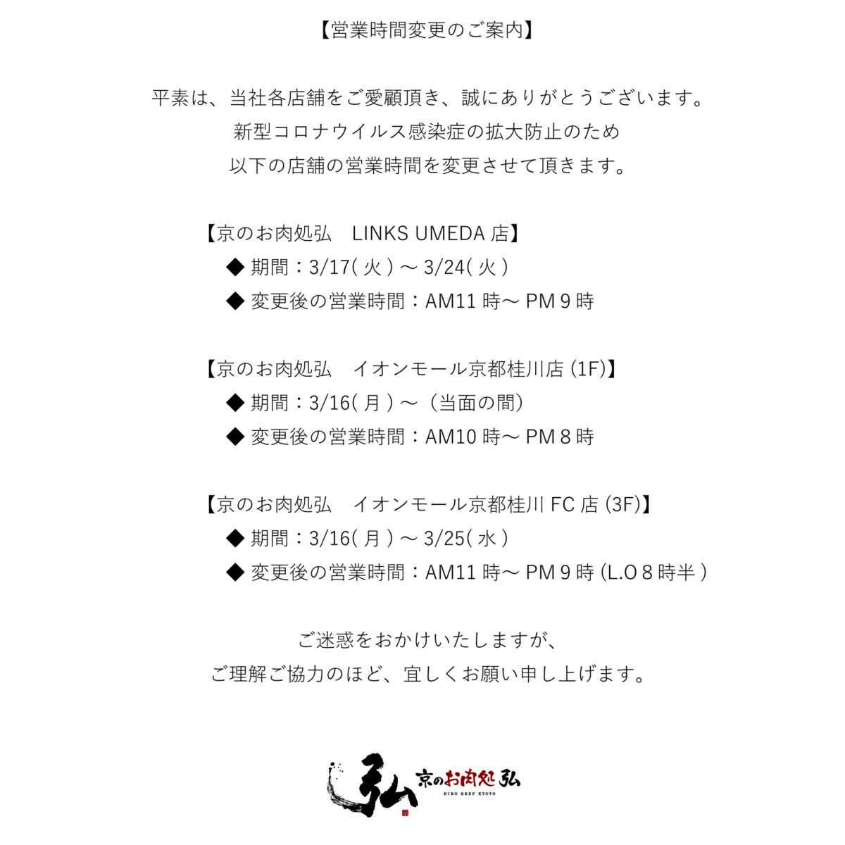 イオンモール京都桂川店、LINKS UMEDA店、営業時間変更のご案内