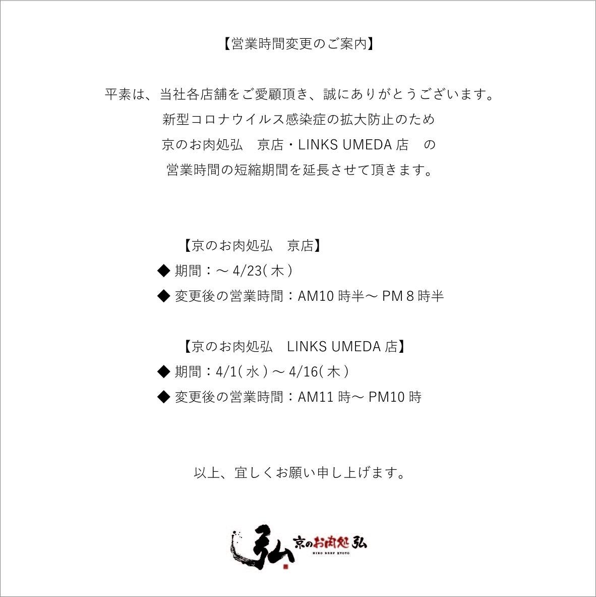 弘亰店、LINKS店、営業時間のご案内