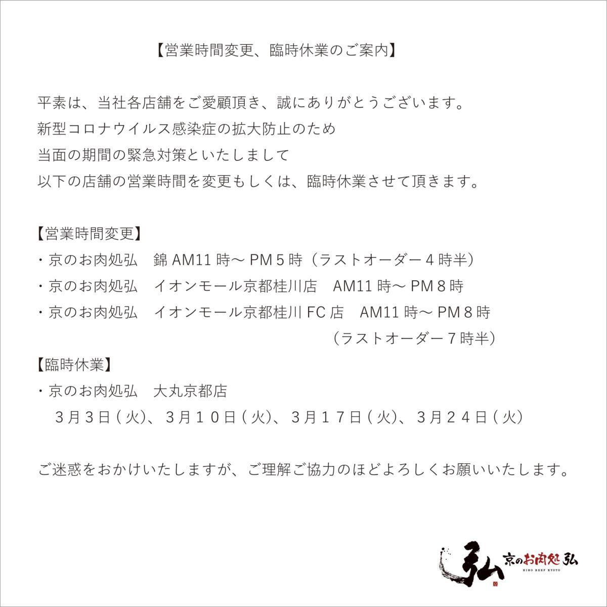 京のお肉処_営業時間変更・臨時休業
