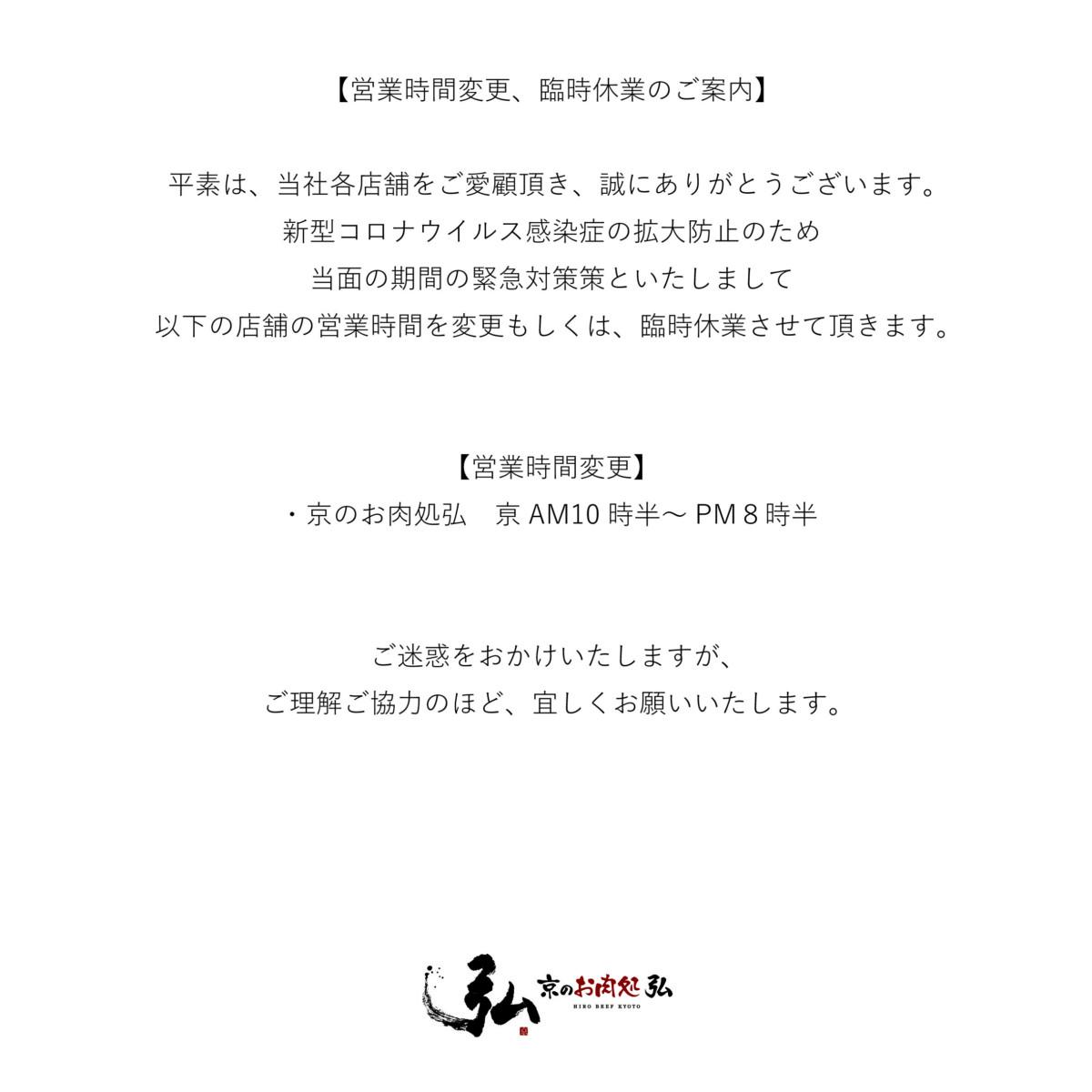 京のお肉処弘_亰店_営業時間変更のお知らせ