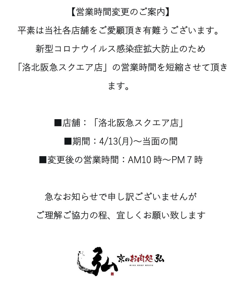 【京のお肉処弘 洛北阪急スクエア店】営業時間変更のご案内
