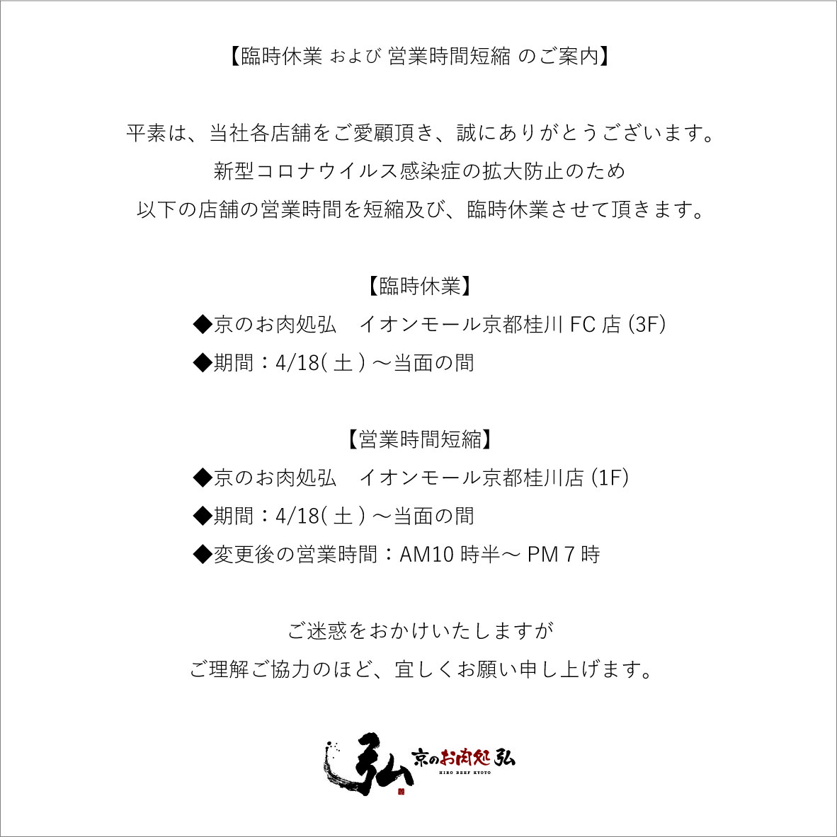 【京のお肉処弘 イオン店】営業時間変更のご案内