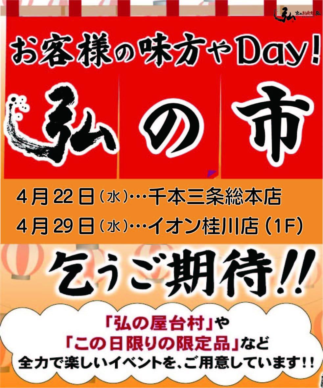 弘、総本店、イオン店弘の市開催!