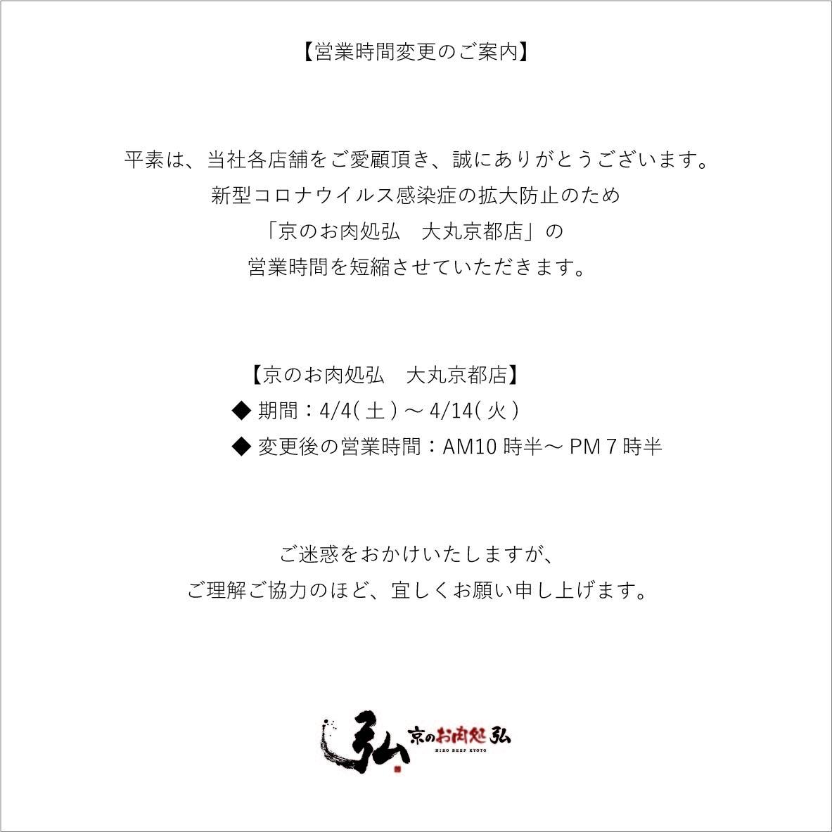京のお肉処弘 大丸京都店 営業時間変更のご案内