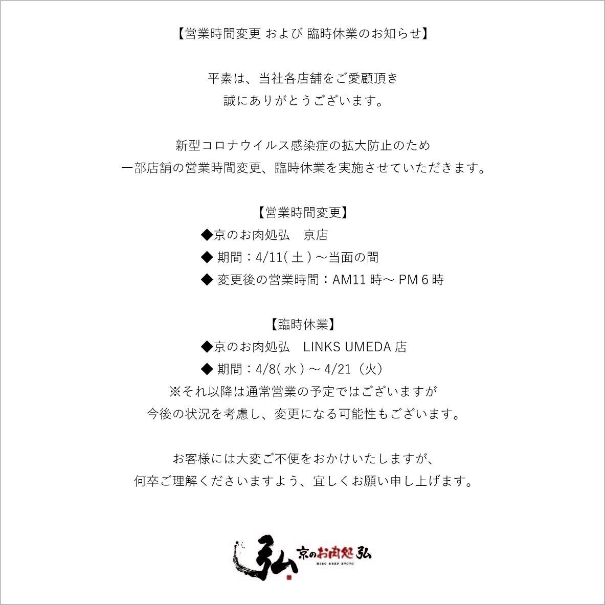 営業時間変更・休業のご案内(亰店・LINKS UMEDA店)