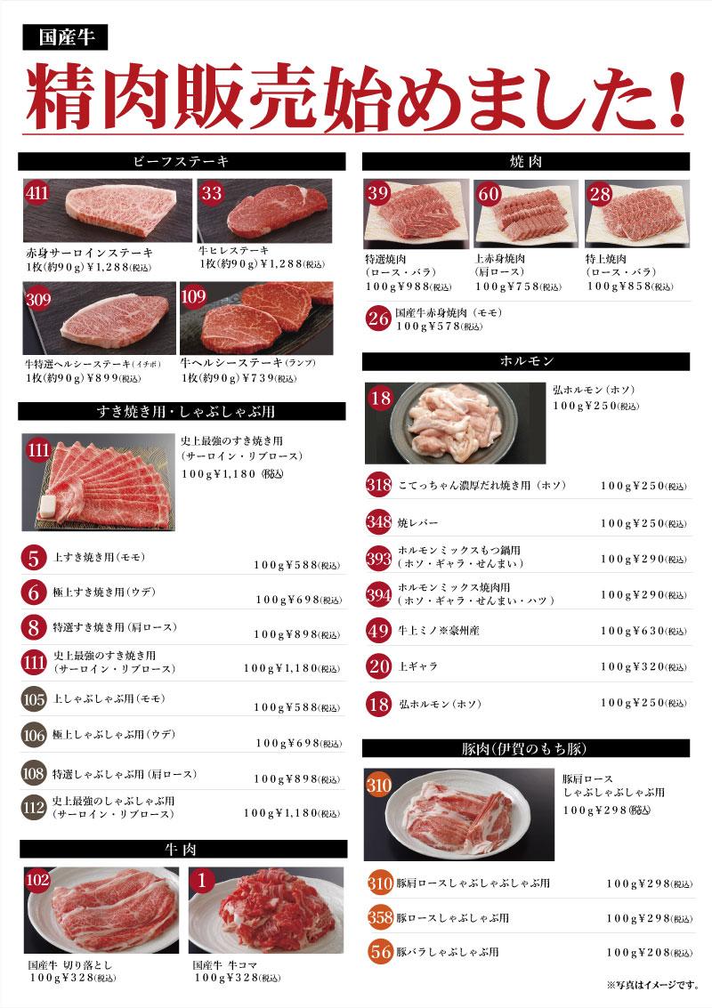 洛北阪急スクエア店_国産牛メニュー