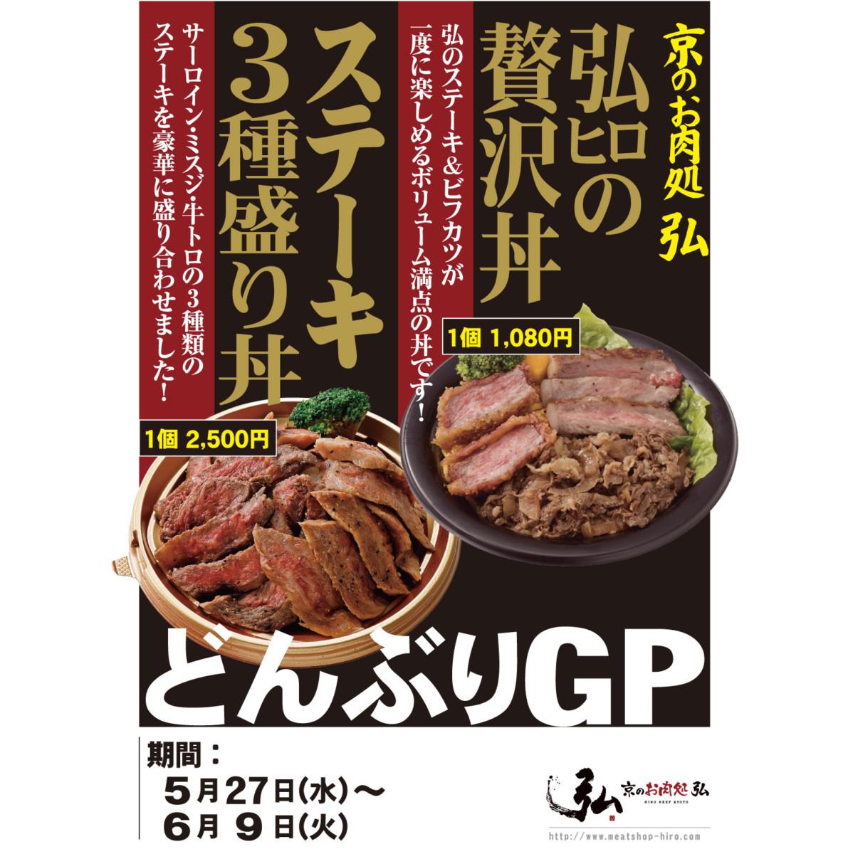 どんぶりGP-京のお肉処弘 大丸京都店