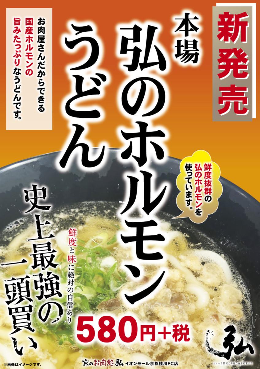 新登場!本場弘のホルモンうどん【イオンモール京都桂川FC店】
