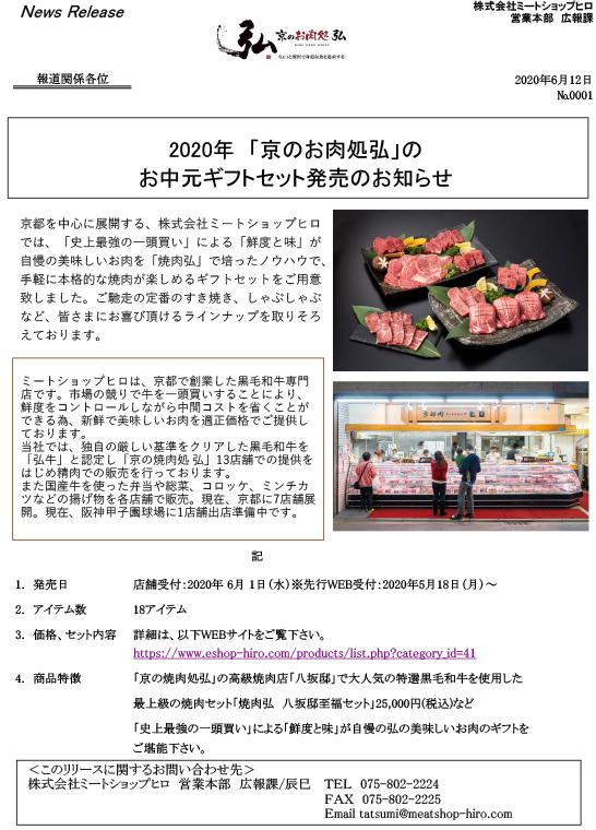 2020年「京のお肉処弘」のお中元ギフトセット発売のお知らせ