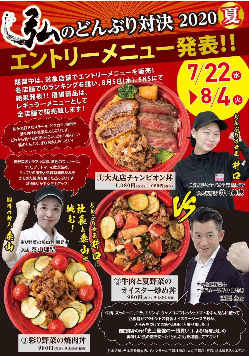 弘のどんぶり対決夏2020|京のお肉処弘