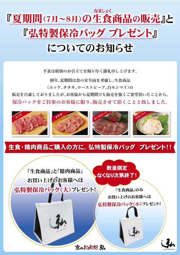 夏期間の生食商品の販売について|京のお肉処弘