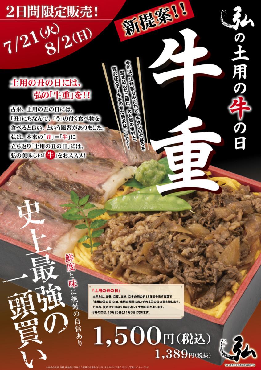 弘の牛重|京のお肉処弘