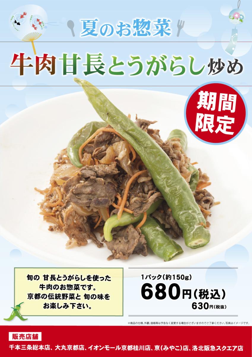 牛肉甘長とうがらし炒め|京のお肉処弘