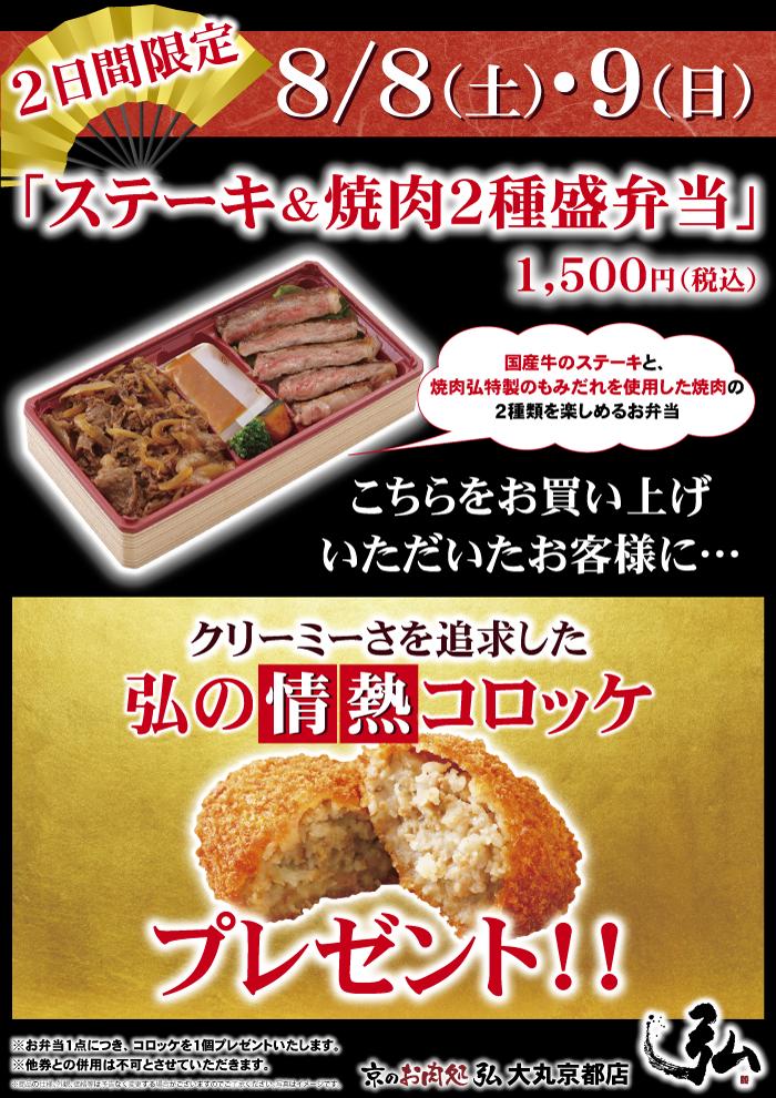 ステーキ&焼肉2種盛弁当 コロッケプレゼントキャンペーン|京のお肉処弘 大丸店