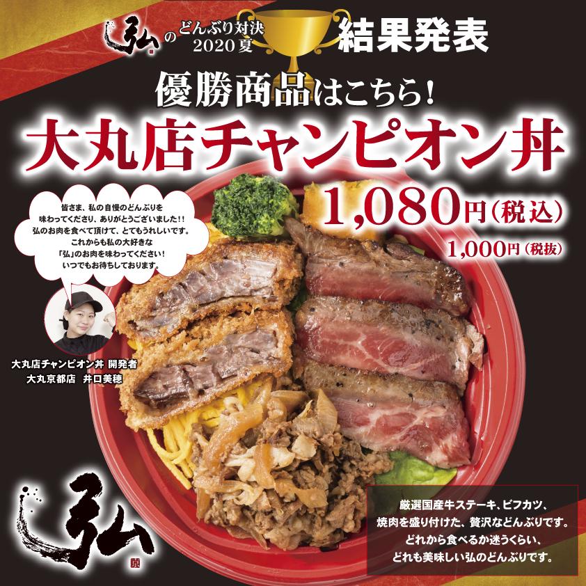 どんぶり対決夏 優勝商品 大丸店チャンピオン丼|京のお肉処弘