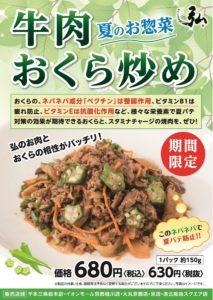牛肉おくら炒め|京のお肉処弘