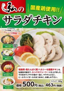弘のサラダチキン|京のお肉処弘