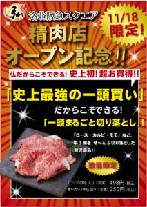 rakuhokuhankyusqea_meat_open