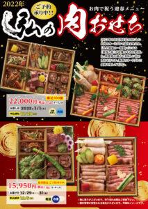2022年弘の肉おせち | 京のお肉処弘