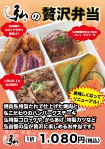 弘の贅沢弁当
